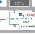 たまプラーザ成田空港行きバス乗り場 詳細ページ
